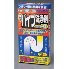 雑貨 パイプ洗浄剤3包 kin9678612396