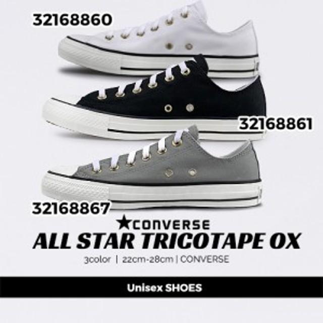 コンバース ローカット スニーカー オールスター トリコテープ OX converse 32168860/32168861/32168867