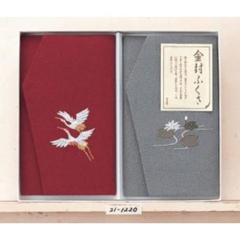 京の風 袱紗 ちりめん刺繍入り金封ふくさ2枚セット 1220