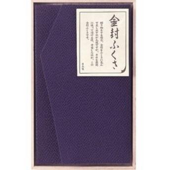 京の風 袱紗 正絹ちりめん 金封ふくさ 1218 紫