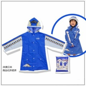 【新幹線 キッズ レインコート E7系 かがやき 】JR公認 学校 子供 学童 児童 雨具 こども キッズ 小学生 レイン ポンチョ
