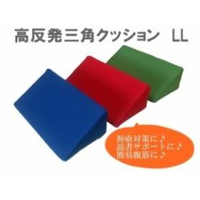 高反発 三角クッション LLサイズ 3カラー【介護】【体位変換】【腹筋】【読書】日本製