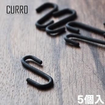 CURRO アイアン S字フック Sサイズ(5個入り)