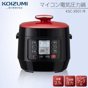【送料無料】KOIZUMI (コイズミ) マイコン電気圧力鍋 KSC3501R