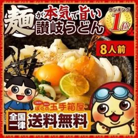 ご当地うどん 麺が本気で旨い讃岐うどん セット 徳用8人前(240gx4袋)