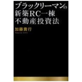 加藤貴行/ブラックリーマンの新築rc一棟不動産投資法