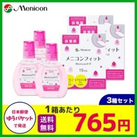 メニコンフィット2 3本セット 1本15ml コンタクトレンズ 装着薬 メニコン うるおいキープ レンズ汚れ コンタクト