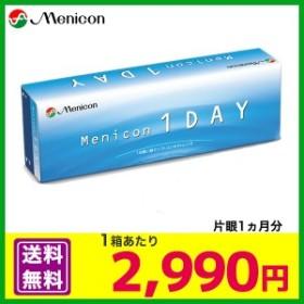 メニコンワンデー (1箱30枚入り) メニコン 1日使い捨て ワンデー 1Day コンタクトレンズ 送料無料