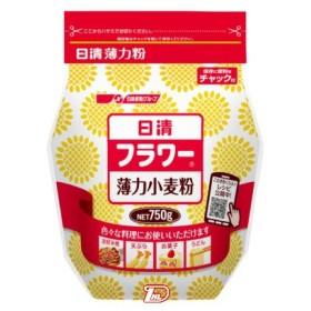 フラワー薄力小麦粉 日清フーズ 750g