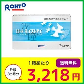 ロートモイストアイ(1箱6枚入り) Rohto 2ウィーク コンタクトレンズ 2週間使い捨て クーパービジョン社製