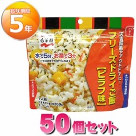 永谷園フリーズドライご飯 ピラフ味 50個セット 防災グッズ 非常食 保存食 備蓄 食料 食品 災害