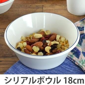 ボウル 18cm コンコード ブルーライン 洋食器 陶器 シリアルボウル ( 食器 皿 中鉢 器 中皿 食洗機対応 電子レンジ対応 オーブン