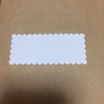 H-27⁂送料無料⁂《ホワイトシール》長方形(スカラップ)シール☆3×7cm☆40枚