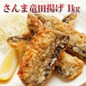 【国産さんまの竜田揚げを1kgの大容量でお得】鮮度の良さが分かっていただけると思います 秋刀魚【冷凍】