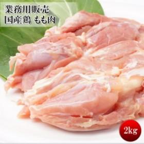[新規出店記念]【国産 鶏もも肉 2kg】味の濃い種 違いの分かる方にオススメ 【鶏肉】 【冷凍】