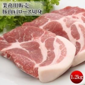 新規出店【豚肩ローススライス切身 1.2kg】大容量でさらにお得に【とんかつ 角煮 煮豚 生姜焼き 甘辛焼き カレー】 【冷凍】