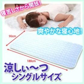 涼しぃ~つ シングルサイズ 熱中症対策グッズ 暑さ対策グッズ ひんやりグッズ クールグッズ 寝具 涼感