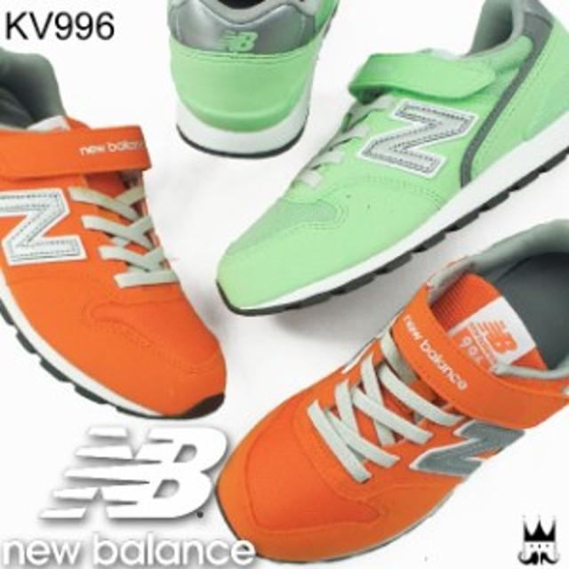 ニューバランス new balance キッズ ジュニア ベルクロ スニーカー KV996 男の子 女の子 子供靴 ローカット ORY オレンジ MTY ミント NB