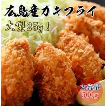 [新規出店記念]【大粒カキフライがどどーんと500g入】 新鮮なプリプリの広島県産の牡蠣をあとは揚げるだけまで加工【冷凍】