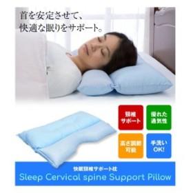 快眠頸椎サポート枕/ピロー [50×35cm] 洗える 高さ調節可