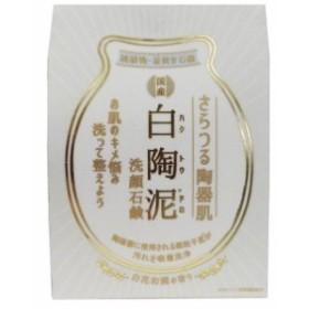 ペリカン石鹸 白陶泥 洗顔石鹸 100g