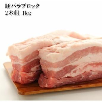 [記念]【豚バラブロック1kg】豚バラ原料を自然な形のままカット&ブロック仕立て 便利なバラ凍結2本入 【冷凍】