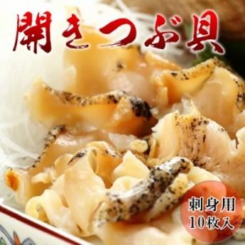 [新規出店記念]【つぶ貝の開き 刺身用 大サイズ10枚入】【生食用】特有のこりこりとした食感としっかりとした旨みが味わえます【冷凍】