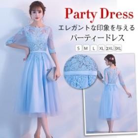 パーティードレス 結婚式 ドレス 袖あり ウエディングドレス レース 大人可愛い 着痩せ お呼ばれ ワンピース 二次会 披露宴 卒業式
