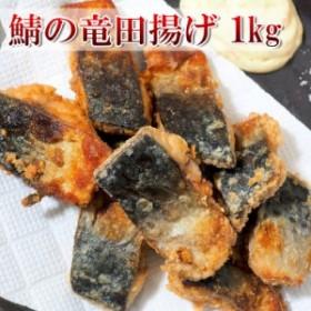 新規出店【国産鯖を竜田揚げ 大容量1kg】ふっくらとした身とサバ本来の味を大切にしています  【冷凍】