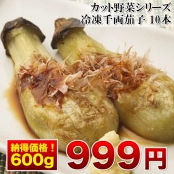 【千両焼き茄子(ヘタあり)お徳用 10本入】旬で新鮮な茄子を使ってこだわりで作った美味しい焼きなす / 焼き茄子【冷凍】