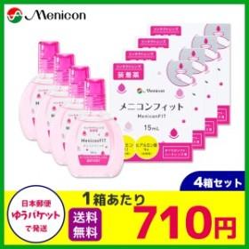 メニコンフィット2 4本セット 1本15ml コンタクトレンズ 装着薬 メニコン うるおいキープ レンズ汚れ コンタクト