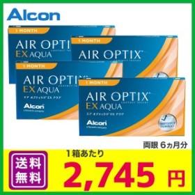 エアオプティクス EXアクア(O2オプティクス) 4箱セット (1箱3枚入り) アルコン エア オプティクス EX 1ヶ月 コンタクトレンズ