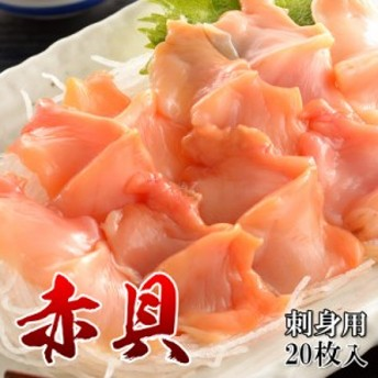 [新規出店記念]【赤貝開きのスライス 嬉しい20枚入】 独特のしこしこ感の歯ごたえと貝の香り豊かな赤貝を、刺身用 寿司用【冷凍】