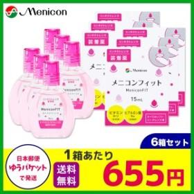メニコンフィット2 6本セット 1本15ml コンタクトレンズ 装着薬 メニコン うるおいキープ レンズ汚れ コンタクト