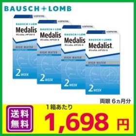 ボシュロム メダリスト2 4箱セット(1箱6枚入り) Bausch Lomb メダリスト 2週間 コンタクトレンズ