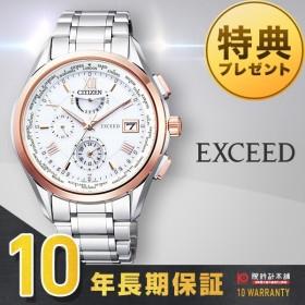 エクシード シチズン EXCEED CITIZEN ランド エコドライブ 電波 ソーラー チタン  メンズ 腕時計 AT9114-57A