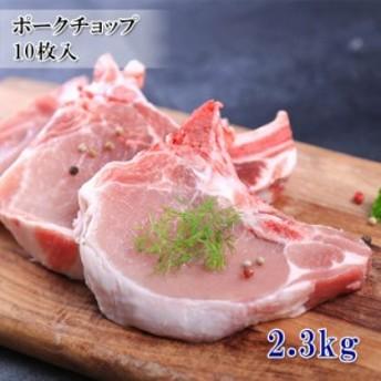 送料無料【ポークチョップ(骨付きロース)230g×10本(2.3kg)】肉厚の骨付き豚ロースを1本づつ10袋にパックしました 【冷凍】