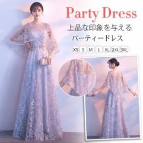 ロングドレス 演奏会 パーティードレス 結婚式 ドレス 袖あり ウェディングドレス レースアップ パーティドレス 二次会 お呼ばれドレス