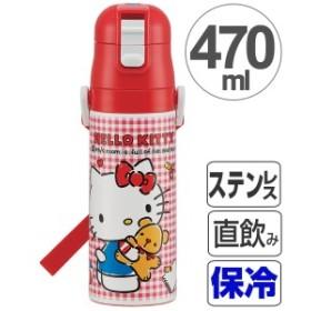 水筒 子供 ハローキティ ギンガムチェック 直飲み ワンプッシュステンレスボトル 470ml ロック付き ( ステンレスボトル 保冷 ス