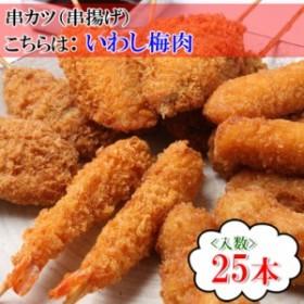 [新規出店記念]【いわし梅肉の串カツ 25本入】いわしに酸味のきいた梅肉を乗せて、串に仕上げました【串揚げ】【冷凍】