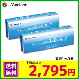 メニコンワンデー 2箱セット(1箱30枚入り) メニコン 1日使い捨て ワンデー 1Day コンタクトレンズ