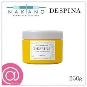 中野製薬 ナカノ デスピナ リペアメント カラー ボリュームダウン 250g