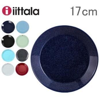 【全品あすつく】イッタラ Iittala ティーマ Teema 17cm プレート 北欧 フィンランド 食器 皿 インテリア キッチン 北欧雑貨 Plate