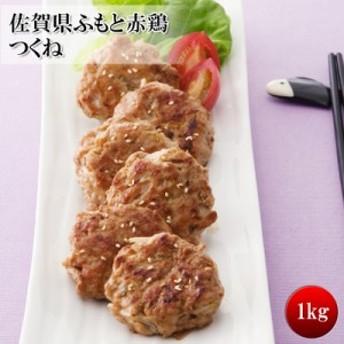 新規出店【佐賀県産 ふもと赤鶏つくね 1kg】ブランド鶏の違いが分かる方にオススメ【鶏肉】 【冷凍】