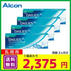 デイリーズアクアコンフォートプラス トーリック 4箱セット(1箱30枚入り) アルコン デイリーズ コンフォート 乱視用 コンタクトレンズ