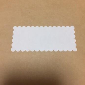 J-27⁂送料無料⁂《上質紙シール》長方形(スカラップ)型シール☆3×7cm☆40枚