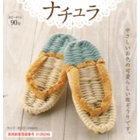 やんわり part8 ナチュラ・YW-33  panami 健康布ぞうりキット