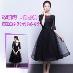 結婚式 ドレス ワンピース 袖あり 二次会 ドレス ウエディングドレス フォーマルドレス お呼ばれ ミモレドレス 大きいサイズ Lf025