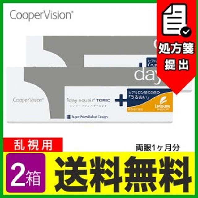 ワンデーアクエア トーリック 2箱セット (1箱30枚入り)要処方箋 クーパービジョン 乱視用 コンタクトレンズ