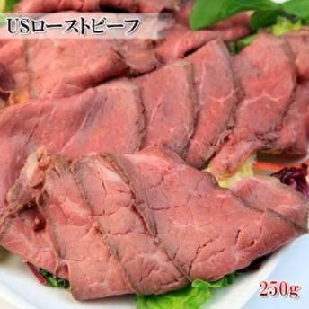 [新規出店記念]【US産ローストビーフ 4人前 250g】上質な米国産牛モモ肉を使用、あっさりした脂と柔らかさ、ジューシー感にこだわり